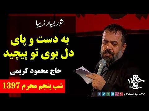 به دست و پای دلموی پیچید (شورجدید) محمود کریمی | Farsi