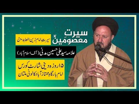 Lecture 12th Seerat E Imam Zain Ul Abideen A.S Speaker : Allama Syed Ali Hussain Madni from Islamabad - Urdu