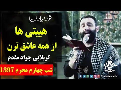 هییتی ها از همه عاشق ترن (شور دلنشین ) کربلایی جواد مقدم | Farsi