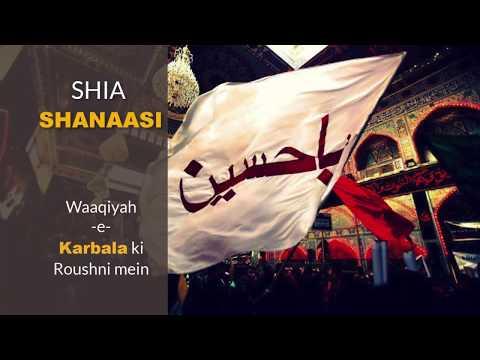 4th Majlis 14th Muharram 1439/2017 Topic:Shia Shanaasi Waaqiyah e Karbala ki Roushni Mein By H I Akhtar Abbas Jaun-Urdu