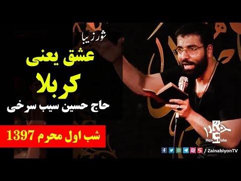 عشق یعنی کربلا ( شوربسیار زیبا) حاج حسین سیب سرخی | Farsi
