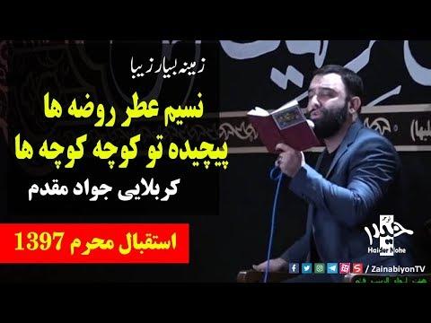 نسیم عطر روضه ها - کربلایی جواد | Farsi