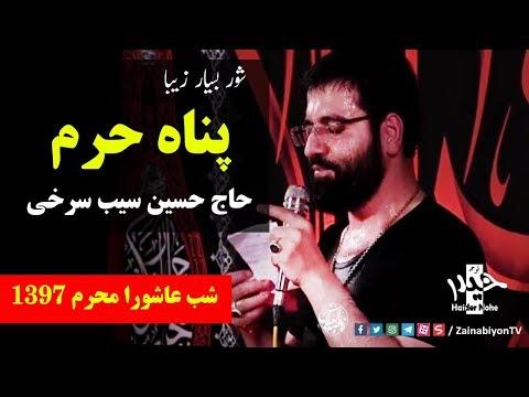 پناه حرم ( شور فوق العاده بسیار زیبا) حاج حسین سیب سرخی | Farsi