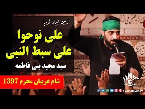 علی نوحوا علی سبط النبی ( زمینه فوق العاده زیبا) مجید بنی فاطمه