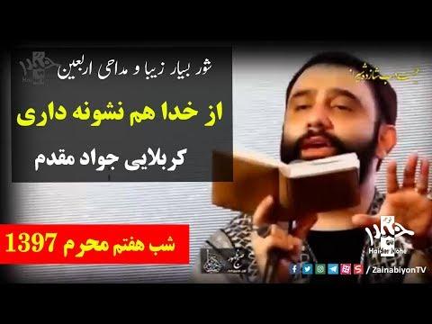 تو از خدا هم نشونه داری کربلایی جواد مقدم | Farsi