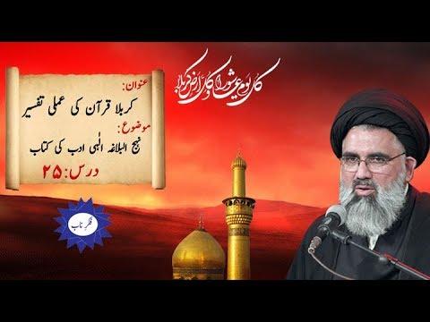 [Karbala Quran ki Amali Tafseer Dars 25] Topic: Nehjul Balagha Elahi Adab ki Kitab By Syed Jawad Naqvi 2018 - Urdu