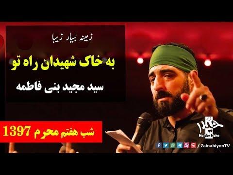 به خاک شهیدان راه تو ( مداحی بسیار زیبا) سید مجید بنی فاطمه | Farsi
