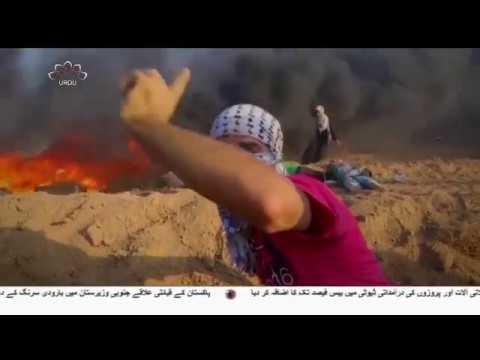 [12Oct2018] فلسطینیوں کا واپسی مارچ- Urdu