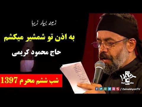 به اذن تو شمشیر میکشم - حاج محمود کریمی | Farsi