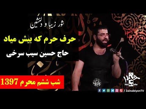 حرف حرم که پیش میاد ( شور زیبا) حاج حسین سیب سرخی | Farsi