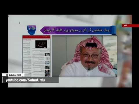 [13Oct2018] جمال خاشقجی کے قتل پر سعودی وزیر داخلہ کا ردعمل - Urdu