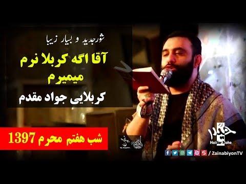 آقا اگه كربلا نرم میمیرم (شور اربعین) کربلایی جواد مقدم | Farsi