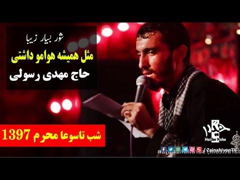 مثل همیشه هوامو داشتی (شور زیبا) حاج مهدی رسولی | Farsi