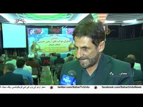 [15Oct2018] اربعین حسینی کی تیاریاں زوروں پر   -Urdu