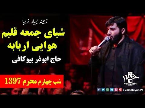 شبای جمعه قلبم هوایی اربابه -حاج ابوذر بیوکافی | Farsi