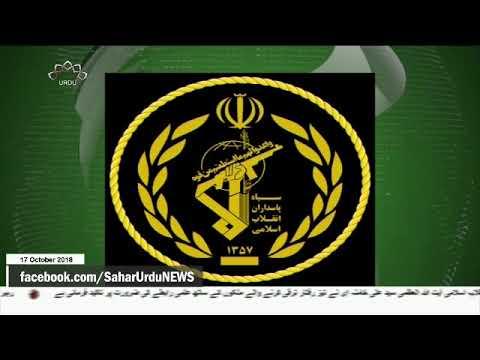 [17Oct2018] اہواز دہشت گردانہ حملے کے ماسٹر مائنڈ کی ہلاکت- Urdu