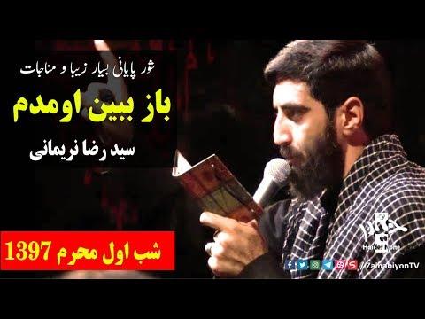 باز ببین اومدم ( درد دل با امام حسین ) سید رضا نریمانی   Farsi