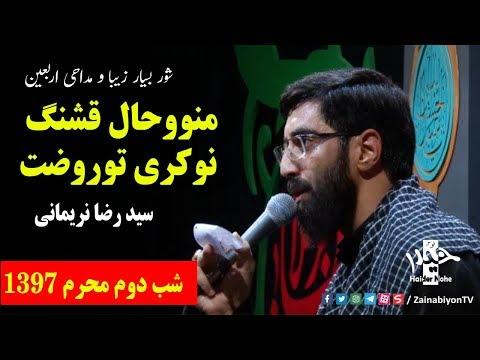 منووحال قشنگ نوکری توروضت ( شور اربعین ) سید رضا نریمانی | Farsi