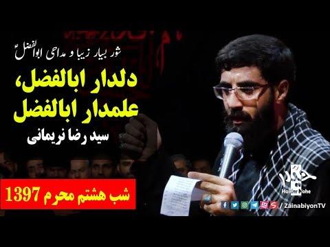 دلدار ابالفضل،علمدار ابالفضل -  سید رضا نریمانی   Farsi
