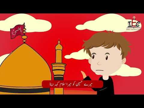 Mera Hussain a.s ko Mera Salam Keh Dena | Animation In URDU