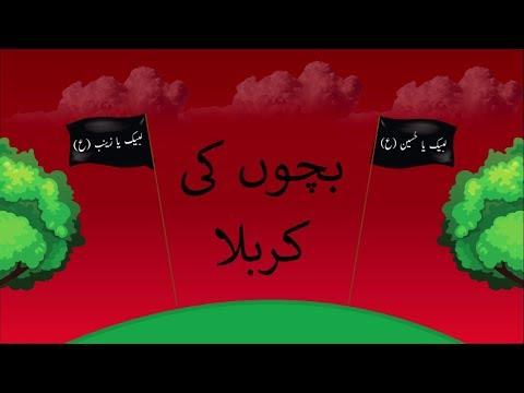Bacho ki Karbala Episode 3 | Animation for kids about Karbala in urdu