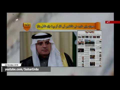 [22Oct2018] سعودی وزیر خارجہ نے خاشقجی کے قتل کو بہت بڑی غلطی بتایا -Urdu