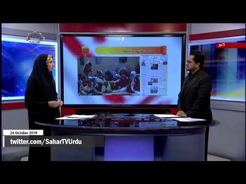 [24Oct2018] یمن پر موت کا سایہ  -Urdu