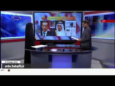 [27Oct2018] خاشقجی قتل :سعودی عرب کے سامنے اردوغان کی پوزیشن مضبوط -Urdu