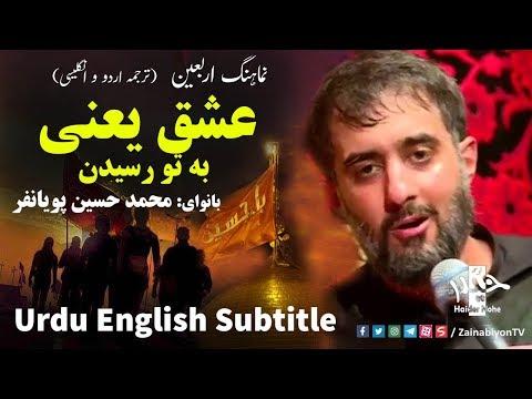 عشق یعنی به تو رسیدن (مداحی اربعین) محمد حسین پویانفر | farsi sub urdu