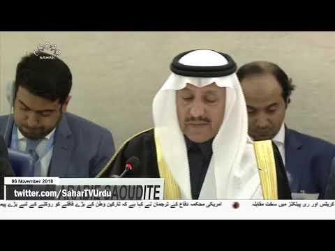[06Nov2018] سعودی بربریت کی عالمی مذمت -Urdu