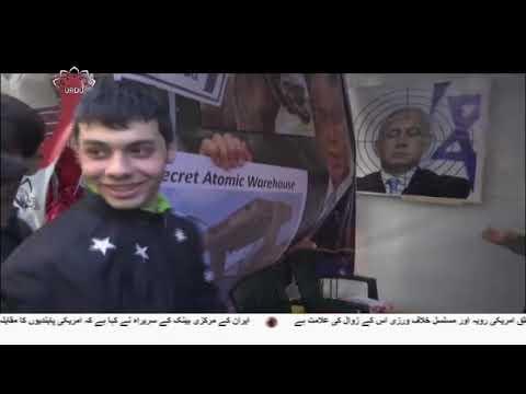 [06Nov2018] سبھی غیرت مند عربوں کو ایران کے ساتھ کھڑا ہو جانا چاہئے، عطو