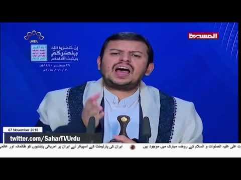 [07Nov2018] یمنی عوام کے قتل عام میں امریکہ برابر کا شریک ہے -Urdu
