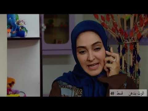 [ Drama Serial ] اٹوٹ بندھن- Episode 40 | SaharTv - Urdu