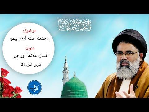 [Dars 01 Wahdat-e-Ummat Arzoo-e-Payamber]  Topic: Insan, Malaika aur Jin By Syed Jawad Naqvi Nov.10 2018 -Urdu