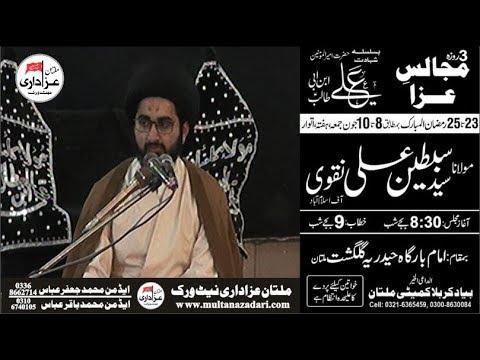 3rd Majlis 25 Ramzan 1439 Hijari 9 June 2018 By H I Syed Sibtain Ali Naqvi from Islamabad - Urdu