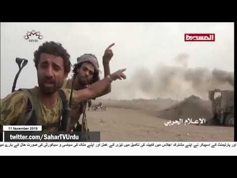 [11Nov2018] یمن پر سعودی جنگی طیاروں کے وحشیانہ حملے  -Urdu