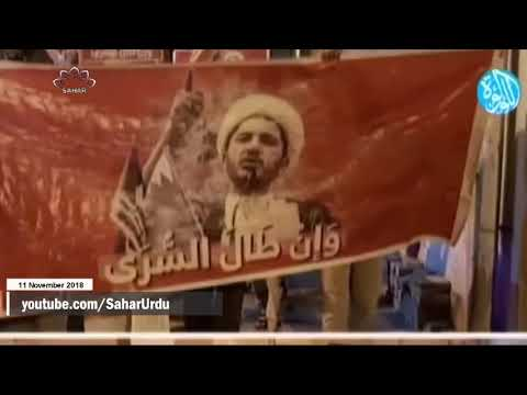 [11Nov2018] بحرین میں آمریت مخالف مظاہروں میں شدت  -Urdu