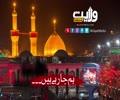 ترانہ۔ ہم جارہے ہیں | (Farsi + Arabic) Sub Urdu