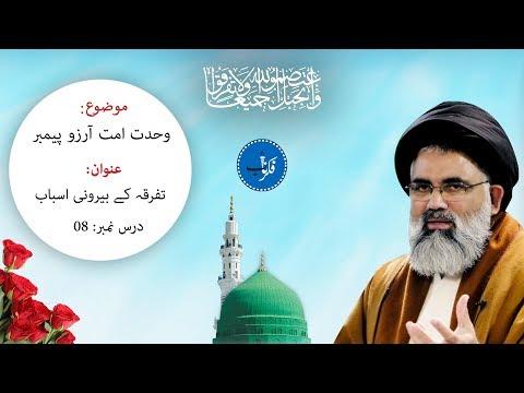 [Wahdat-e-Ummat Arzoo-e-Payamber Dars 08] Topic: Tafrqa kay Baironi Asbab By Ustad Syed Jawad Naqvi 2018-Urdu