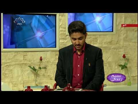 [Naseem-e-Zindgi] - گردن کا درد - Urdu