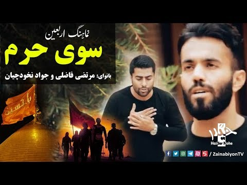 مداحی برای جاماندهای پیاده روی اربعین -Farsi