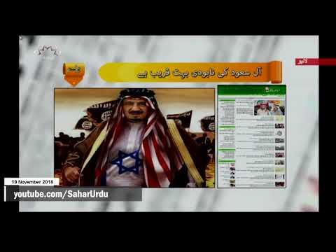 [19Nov2018] آل سعود کی نابودی بہت قریب ہے -Urdu