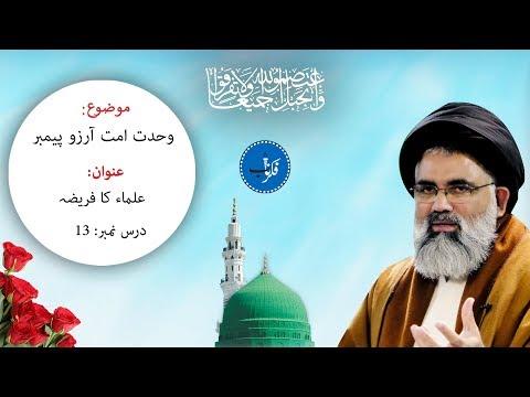 [Wahdat-e-Ummat Arzoo-e-Payamber Dars 13] Topic: Ulama Ka Fareeza By Ustad Syed Jawad Naqvi -urdu