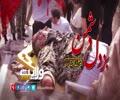 بزدل دشمن | Farsi sub Urdu