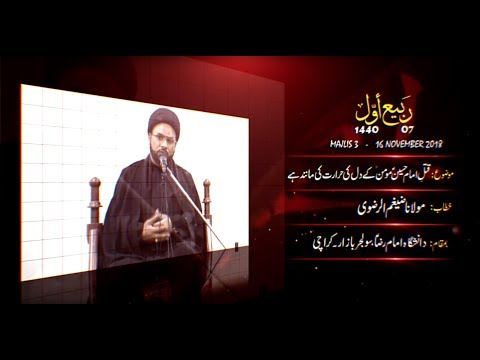 [Majlis 3] Qatal e Imam Hussain(A) Momin Kay Dil ki Hararat | H.I Zaigham ul Rizvi - Urdu