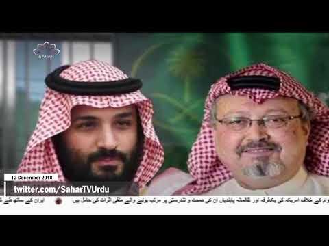 [12Dec2018] بن سلمان کی حمایت جاری رکھنے کا اعلان-Urdu