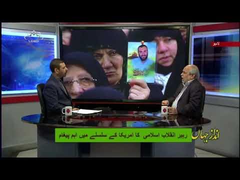 [12Dec2018] تجزیہ:  رہبرانقلاب اسلامی کا امریکا کے سلسلے میں اہم پیغام -U