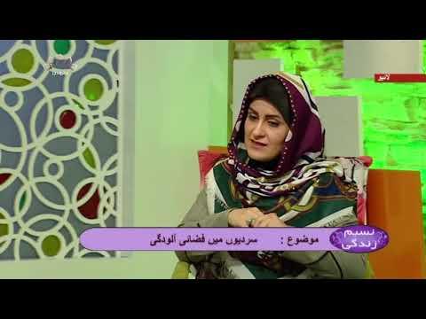 [ سردیوں میں فضائی آلودگی  - [ نسیم زندگی - SaharTv Urdu