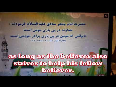 GOD WANTS TO HELP: IMAM SADIQ (AS) - Farsi Sub English