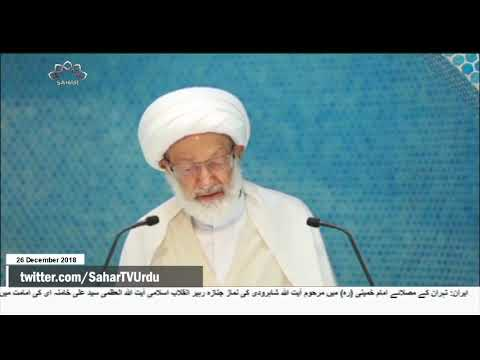 [26Dec2018] بحرینی عوام کے قائد شیخ عیسی قاسم  نجف اشرف پہنچ گئے  -Urdu